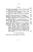 Русский вѣстник