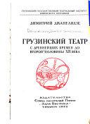 Грузинский театр, с древнейших времен до второй половины XIX века