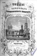 Труды Одесскаго статистическаго комитета