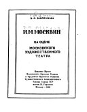 И. М. Москвин на сцене Московского художественного театра