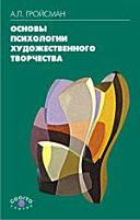 Основы психологии художественного творчества: Учебное пособие