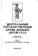 Центральный государственный архив древних актов СССР