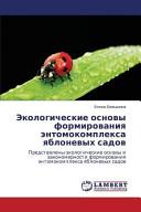 Экологические основы формирования энтомокомплекса яблоневых садов