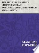 Предисловие к книге Первая боевая организация большевиков 1905—1907 гг.