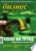 Бизнес-журнал, 2004/03