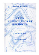 Село Черемшанская Крепость