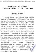 О поверьях, суеверьях и предрассудках русского народа