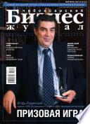 Бизнес-журнал, 2007/10