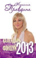 Календарь фэншуй 2013