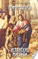 Св. Тереза Иисуса