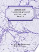 Памятники старинной русской литературы