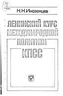 Ленинский курс международной политики КПСС