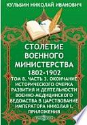 Столетие Военного Министерства. 1802-1902