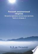 Русский заграничный сборник