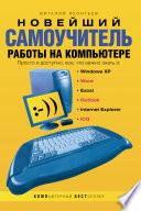 Леонтьев В. П Новейший самоучитель работы на компьютере