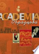 Академия Образцова