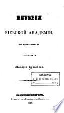 Исторія Кіевской академіи