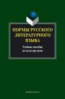 Нормы русского литературного языка: учебное пособие