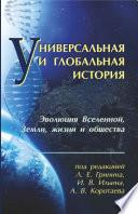 Универсальная и глобальная история