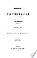 Народныя русския сказки