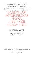 Советская историческая наука от XX к XXII съезду КПСС