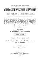 Основанія к изученіиу микроскопической анатоміи человиека и животных