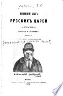 ч. л. Домашний быт русских царей в XVI и XVII ст