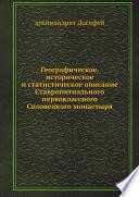 Географическое, историческое и статистическое описание Ставропигиального первоклассного Соловецкого монастыря