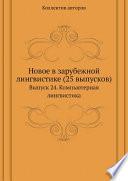 Новое в зарубежной лингвистике (25 выпусков)