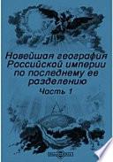 Новейшая география Российской империи по последнему ее разделению