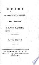 Жизнь знаменитых мужей, описанных Плутархом