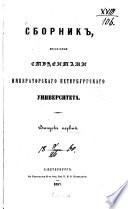 Сборник, издаваемый студентами Императорскаго Петербургскаго Университета