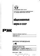 Общественные науки в СССР