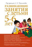 Парамонова. Развивающие занятия с детьми 5-6 лет