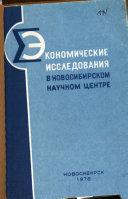 Экономические исследования в Новосибирском научном центре
