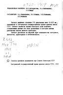 Каталог славяно-русских рукописных книг XI-XIV вв., хранящихся в ЦГАДА СССР