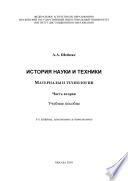 История науки и техники. Материалы и технологии: Учебное пособие. Ч. II