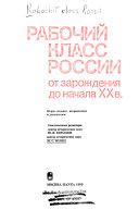Рабочий класс России от зарождения до начала XX в