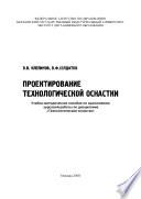 Проектирование технологической оснастки, УМ/П
