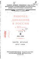 Рабочеее движение в России: пт.1 ч.1 1861-1874