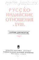 Русско-индийские отношения в XVIII [и.е. восемнадцатом] в