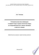 Гигиеническая классификация условий труда и оценка факторов среды на продолжительность жизни человека и риск его гибели