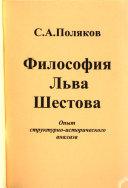 Философия Льва Шестова