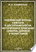 Московский Кремль. Святыни и достопамятности. Историческое описание соборов, церквей и монастырей