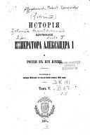 История царствования Императора Александра И и России в его время
