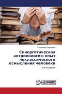 Синергетическая антропология: опыт неклассического осмысления человека
