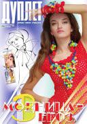 Журнал Дуплет #102 (Duplet magazine #102)