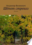 Шёпот стрекоз (сборник)