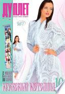 Журнал Дуплет #167 (Duplet magazine #167)