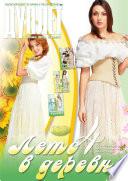 Журнал Дуплет #138 (Duplet magazine #138)